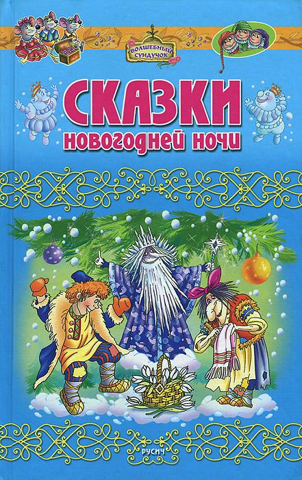 все цены на Татьяна Комзалова Сказки новогодней ночи онлайн