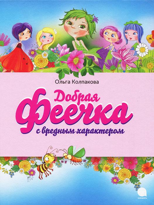 Ольга Колпакова Добрая феечка с вредным характером