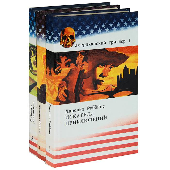 Фото - Харольд Роббинс, Роберт Ладлем, Дональд Гамильтон Серия Американский триллер (комплект из 3 книг) дональд маккуин цикл воин комплект из 3 книг
