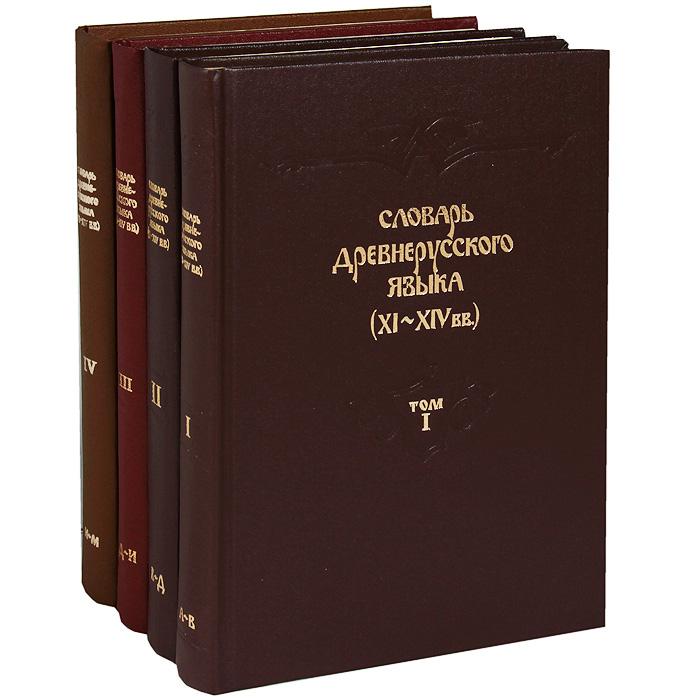 Словарь древнерусского языка (XI-XIV вв.). В 10 томах. Том 1-4 (комплект из 4 книг)