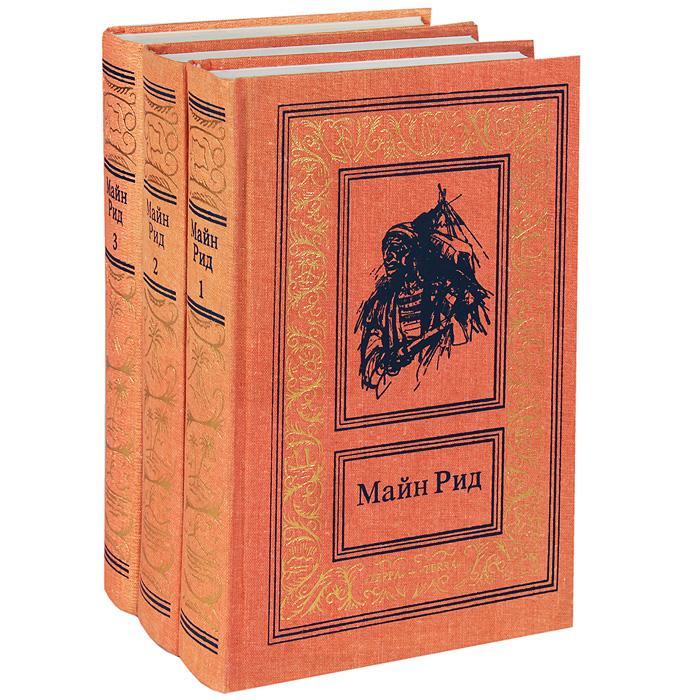Майн Рид Майн Рид. Собрание сочинений (комплект из 3 книг) майн рид собрание сочинений в шести томах том 2