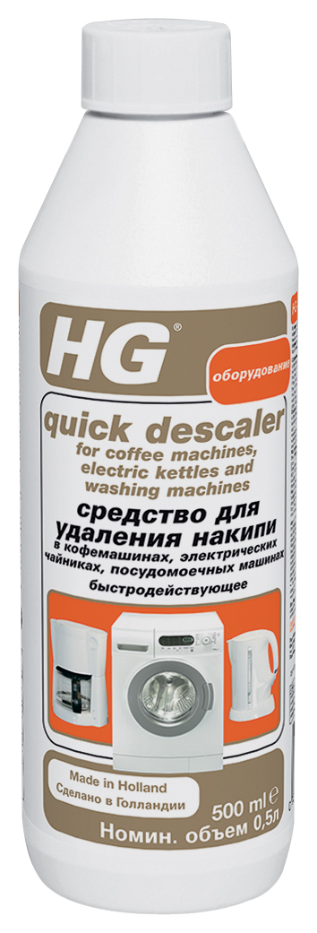 Средство HG для удаления накипи, 500 мл средство для чистки барабанов стиральных машин nagara 5 х 4 5 г