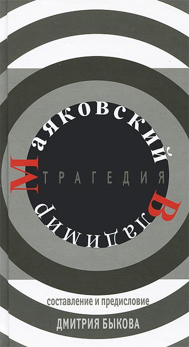Владимир Маяковский Трагедия