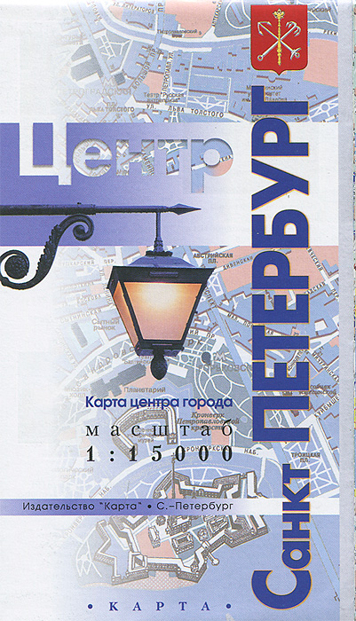 Санкт-Петербург. Центр города. Карта карта автомобильная санкт петербург центр складная