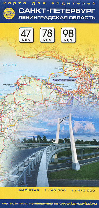 Санкт-Петербург. Ленинградская область. Карта для водителей барышня и хулиган ленинградская симфония санкт петербург