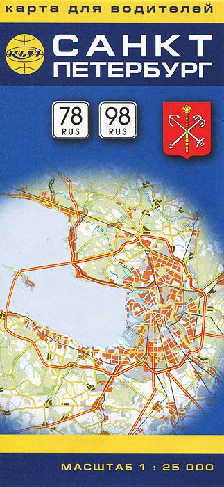 Санкт-Петербург. Карта для водителей центральный федеральный округ санкт петербург настенная карта