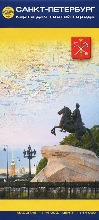 Санкт-Петербург. Карта для гостей города санкт петербург карта для гостей на китайском языке