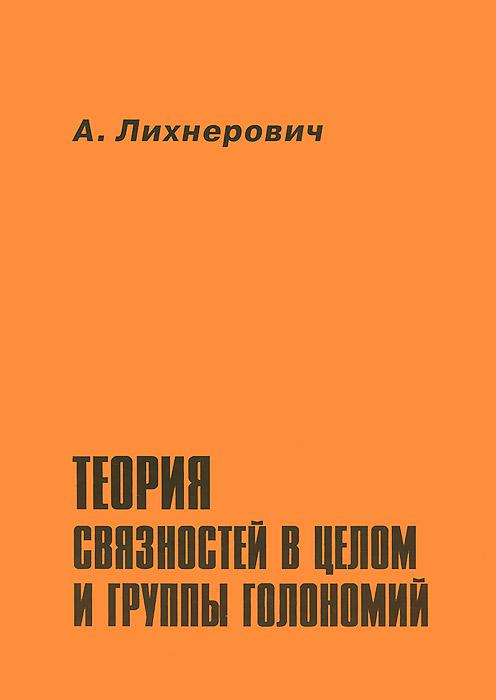 А. Лихнерович Теория связностей в целом и группы голономий шахмейстер а доказательства неравенств математическая индукция теория сравнений введение в криптографию