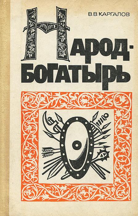 В. В. Каргалов Народ-богатырь