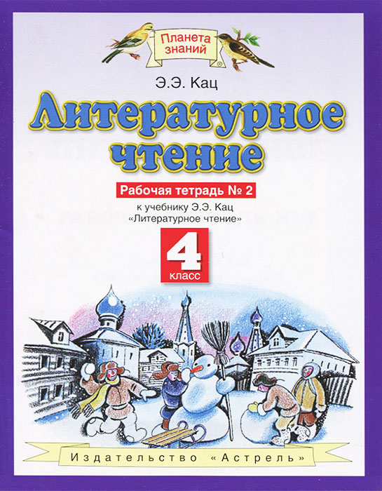 Э.Э. Кац Литературное чтение. 4 класс. Рабочая тетрадь №2