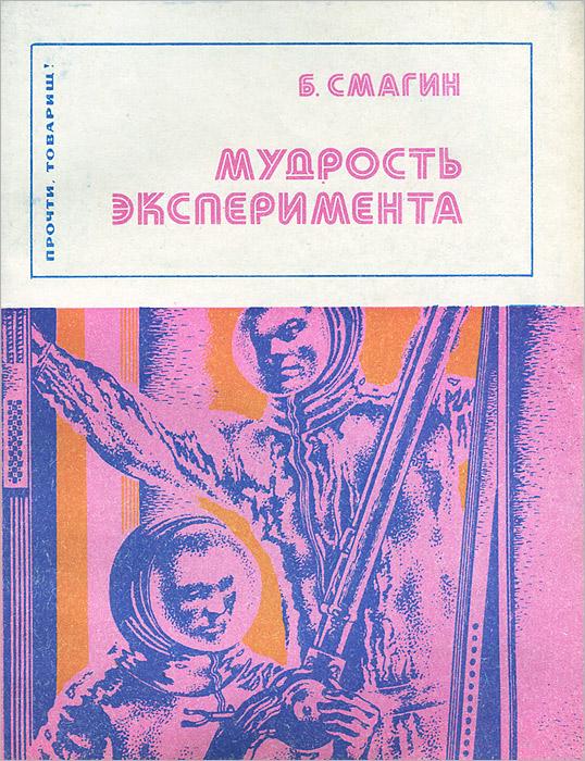 Б. Смагин Мудрость эксперимента шутов в и эксперимент в физике