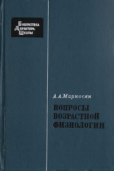 А. А. Маркосян Вопросы возрастной физиологии