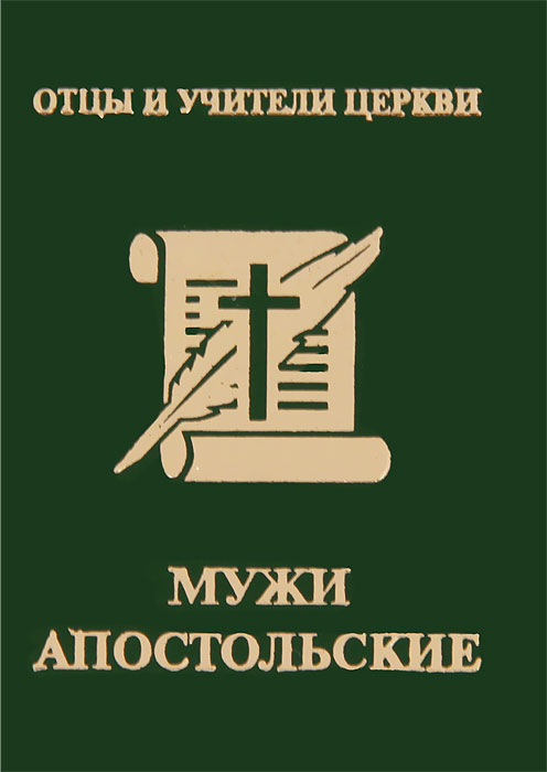 П. К. Доброцветов Мужи апостольские (миниатюрное издание) рассказы о святителе нектарии