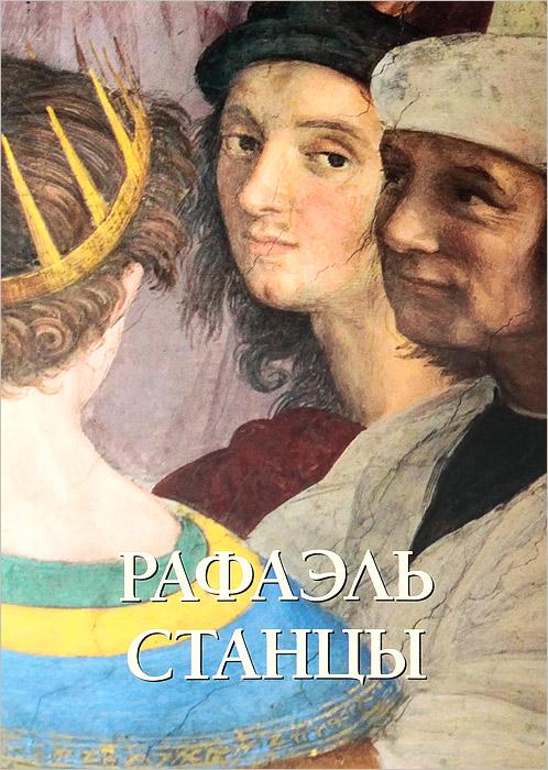 Елена Милюгина Рафаэль. Станцы сушкевич елена апостол для рафаэля