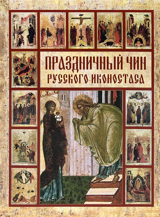 Н. А. Яковлева Праздничный чин русского иконостаса