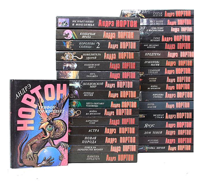 Андрэ Нортон Андрэ Нортон. Избранные фантастические произведения (комплект из 33 книг) андрэ нортон аромат магии