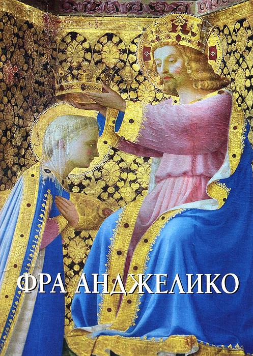 Елена Милюгина Фра Анджелико недорго, оригинальная цена