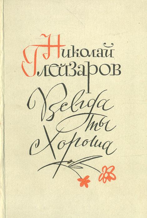 Николай Глейзаров Всегда ты хороша владимир герун любовный цикл о родине песни поэта ородинемоей