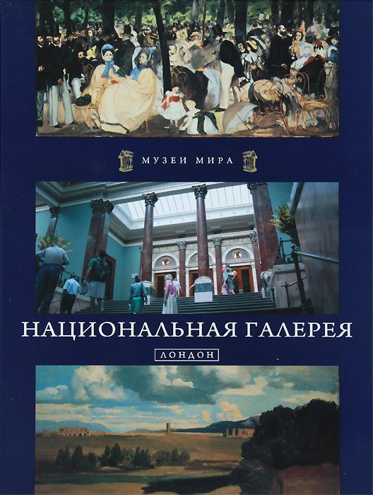 Е. Костылева Национальная галерея. Лондон кшиштоф курек национальная галерея прага