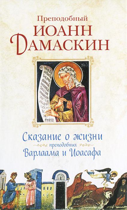 Преподобный Иоанн Дамаскин. Сказание о жизни преподобных Варлаама и Иоасафа