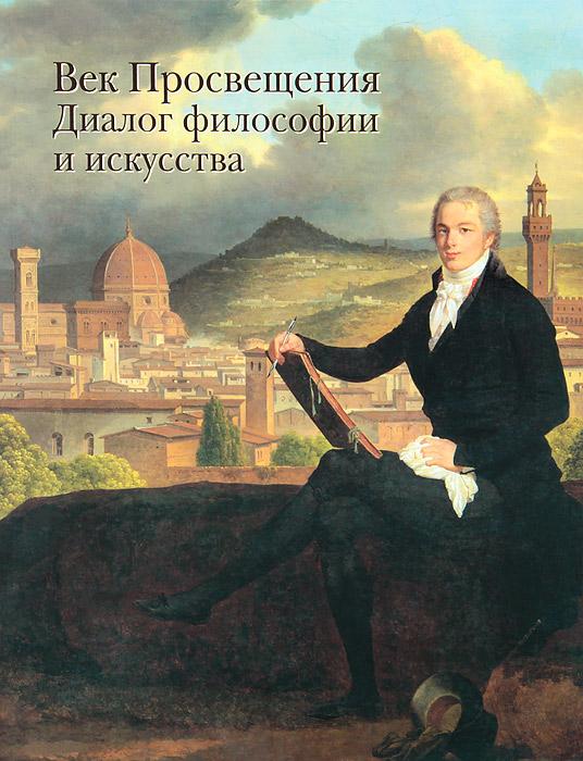 Е. Д. Федотова Век Просвещения. Диалог философии и искусства