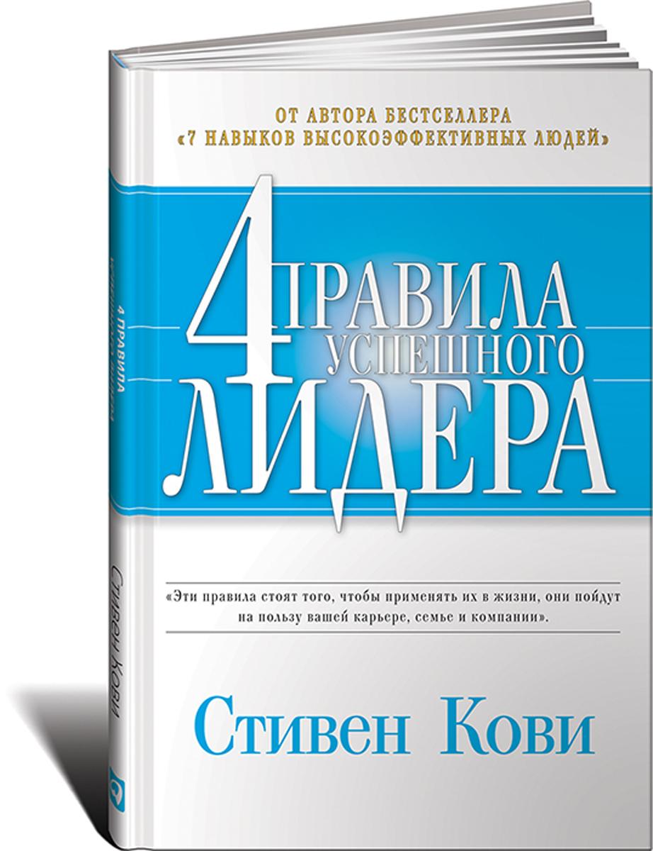 Стивен Кови Четыре правила успешного лидера кови ш макчесни к хьюлинг д как достичь цели четыре дисциплины исполнения