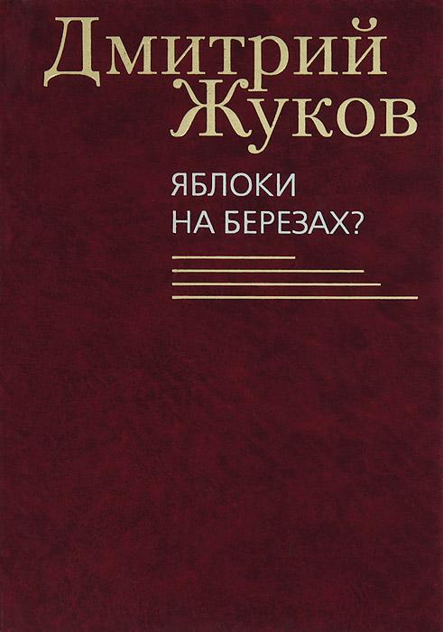 Дмитрий Жуков Яблоки на березах?