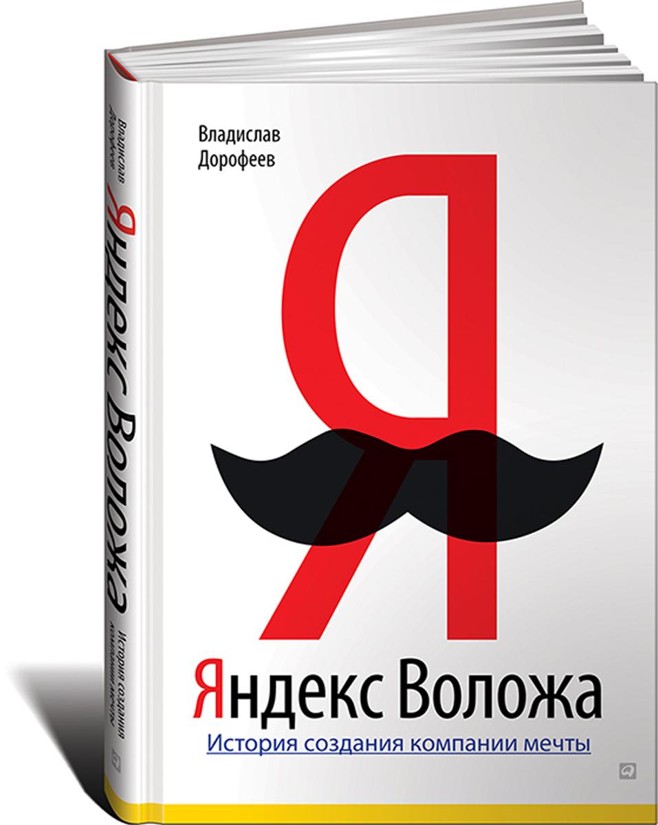 Владислав Дорофеев Яндекс Воложа. История создания компании мечты яндекс