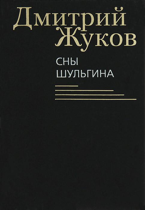 Дмитрий Жуков Сны Шульгина