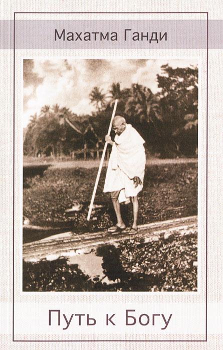 Махатми Ганди Путь к Богу н а брунов самопознание путь к богу