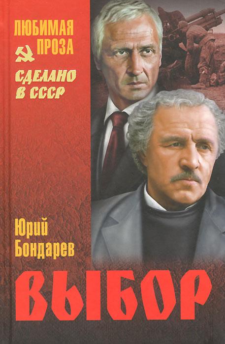 Юрий Бондарев Выбор