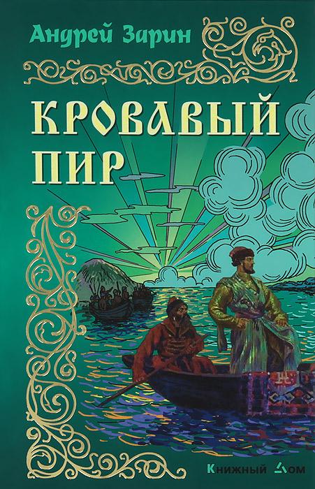 Андрей Зарин Кровавый пир г б слиозберг дела давно минувших дней том 1