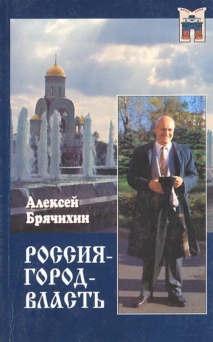 Алексей Брячихин Россия - Город - Власть