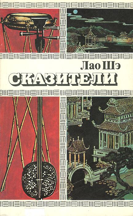 Лао Шэ Сказители путешествие лао цаня скачать книгу