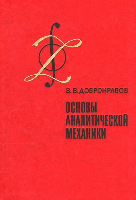 В. В. Добронравов Основы аналитической механики а а иванова основы механики