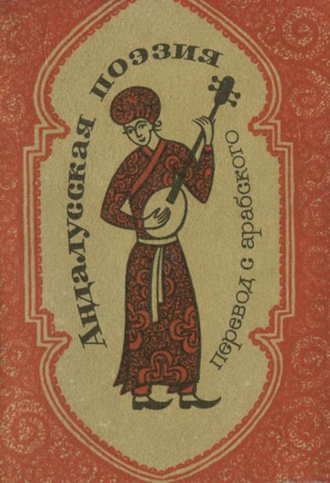 Андалусская поэзия (миниатюрное издание)