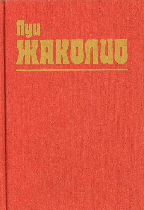 Луи Жаколио Луи Жаколио. Собрание сочинений в 4 томах. Том 2