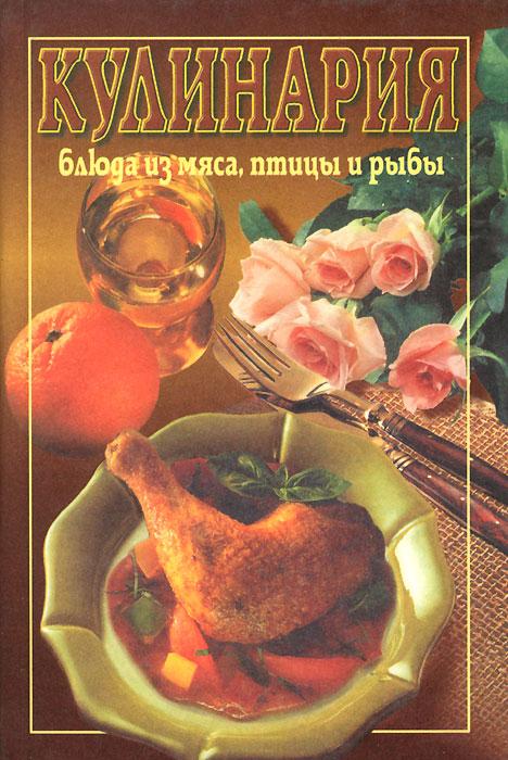 Кулинария. Блюда из мяса, птицы и рыбы кулинария блюда из мяса птицы и рыбы