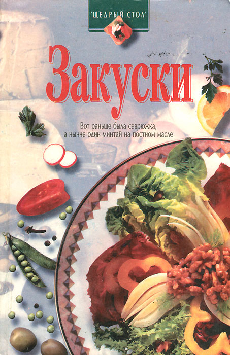 Ольга Улищенко Закуски любите погорячее секреты приготовления вкусного мяса