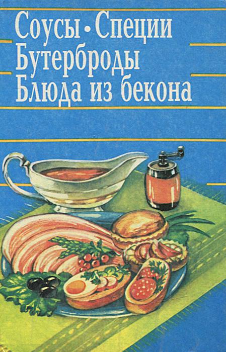 Соусы. Специи. Бутерброды. Блюда из бекона соусы и специи
