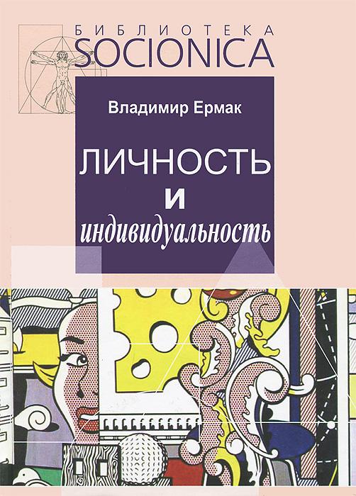 В. Д. Ермак Личность и индивидуальность