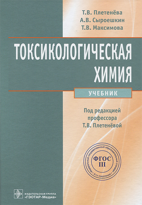 Т. В. Плетенева, А. В. Сыроешкин, Т. В. Максимова Токсикологическая химия