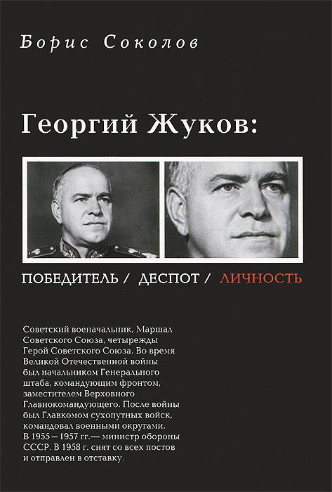 Борис Соколов Георгий Жуков. Победитель, деспот, личность