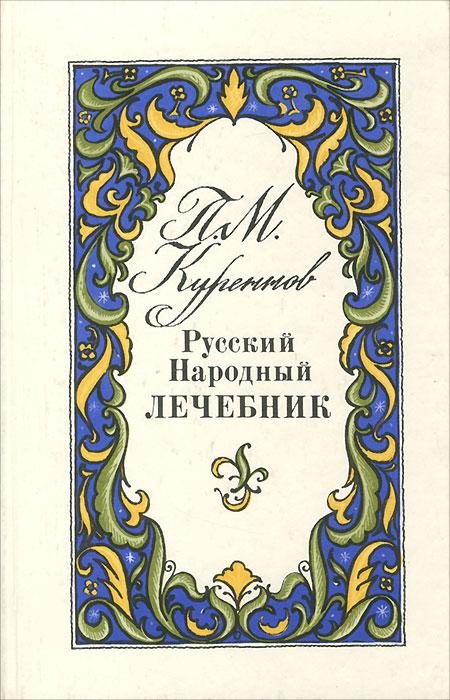 П. М. Куреннов Русский народный лечебник п м куренов русский народный лечебник