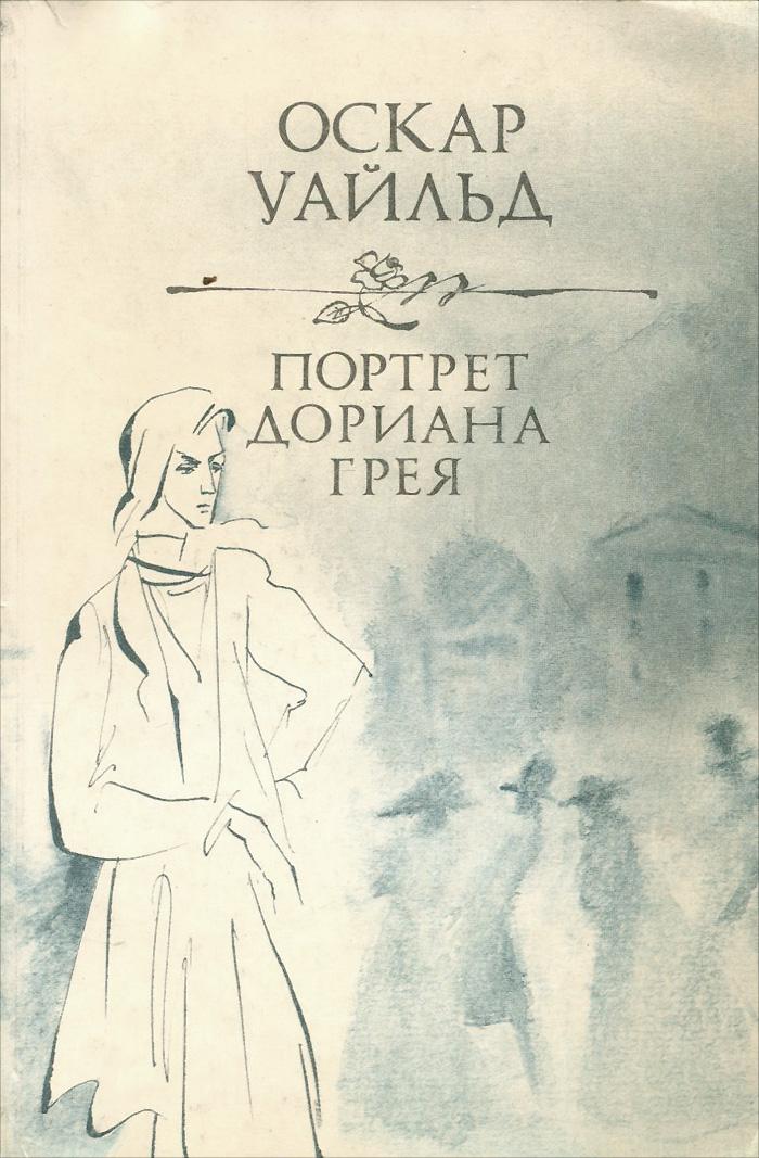 Оскар Уайльд Портрет Дориана Грея уайльд о по э портрет дориана грея падение дома ашеров