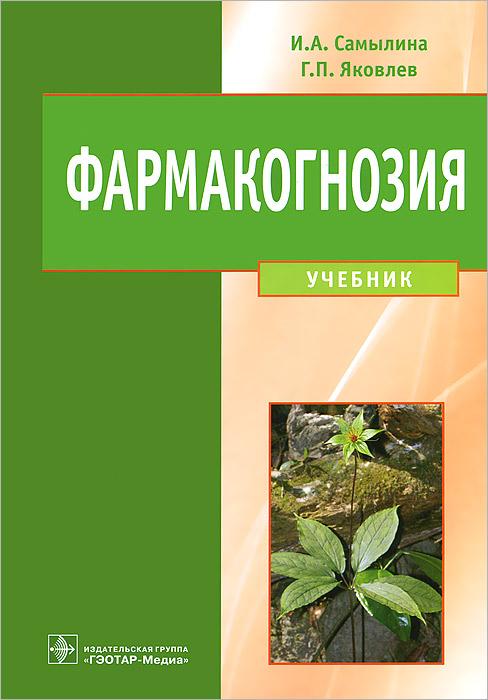 И. А. Самылина, Г. П. Яковлев Фармакогнозия