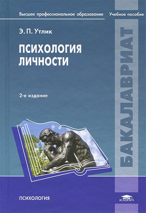 Э. П. Утлик Психология личности