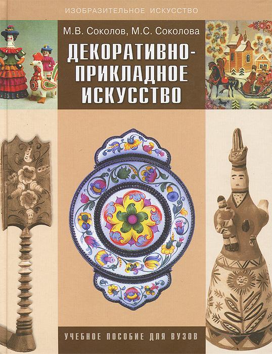 М. В. Соколов, М. С. Соколова Декоративно-прикладное искусство