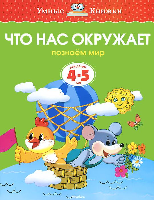 О. Н. Земцова Что нас окружает. Познаем мир. Для детей 4-5 лет