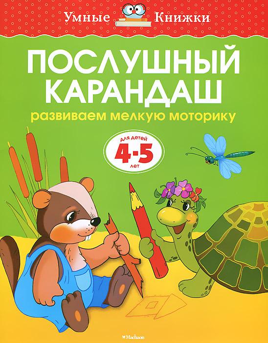 О. Н. Земцова Послушный карандаш. Развиваем мелкую моторику. Для детей 4-5 лет послушный карандаш 5 6 лет